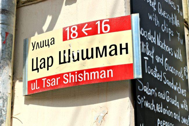Ulitsa Tsar Shishman